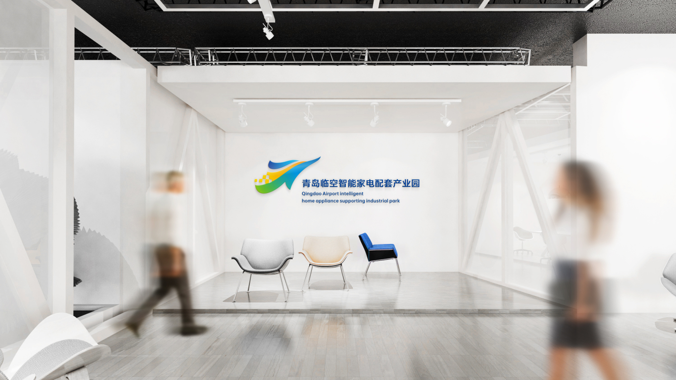 青島臨空智能家電配套產業園LOGO設計中標圖17