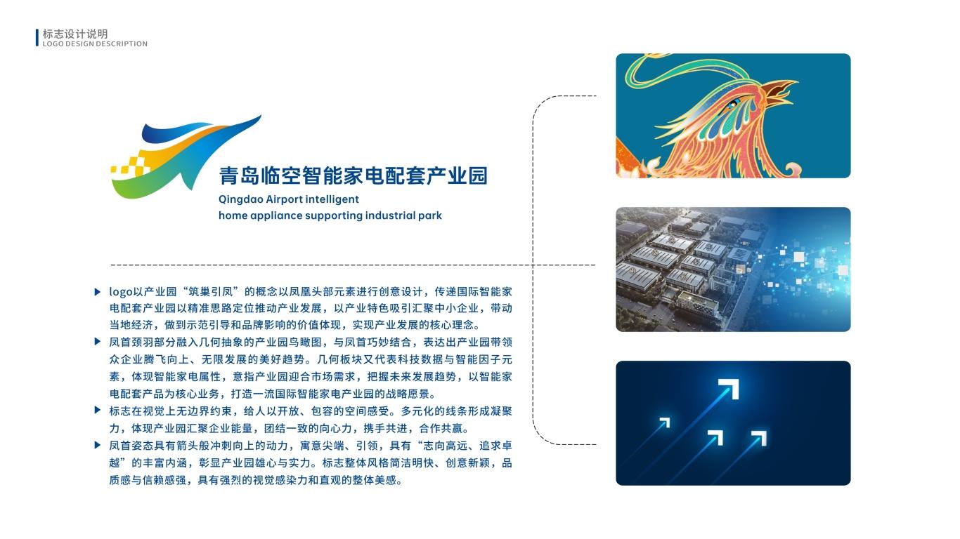 青島臨空智能家電配套產業園LOGO設計中標圖8