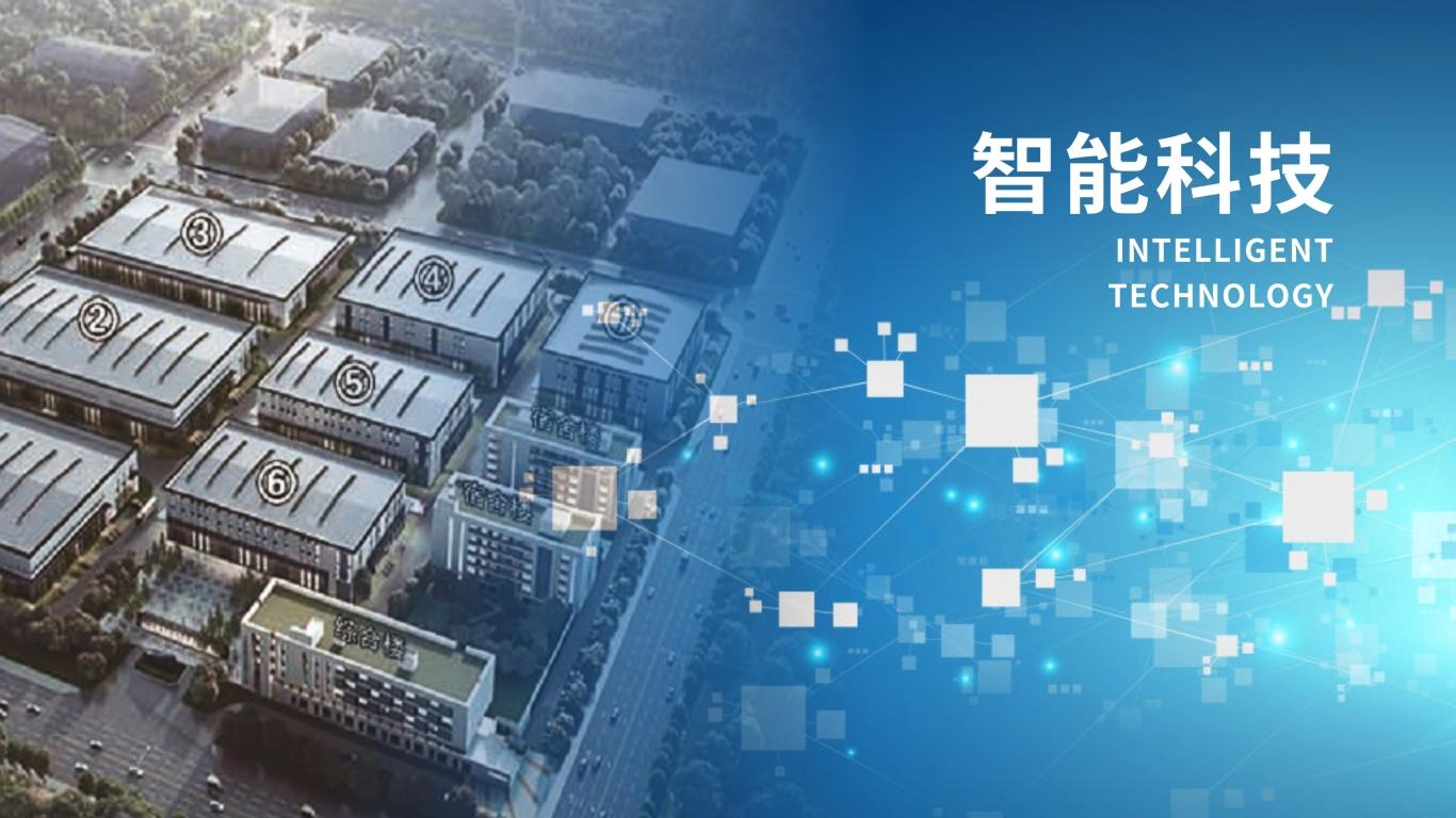 青島臨空智能家電配套產業園LOGO設計中標圖1
