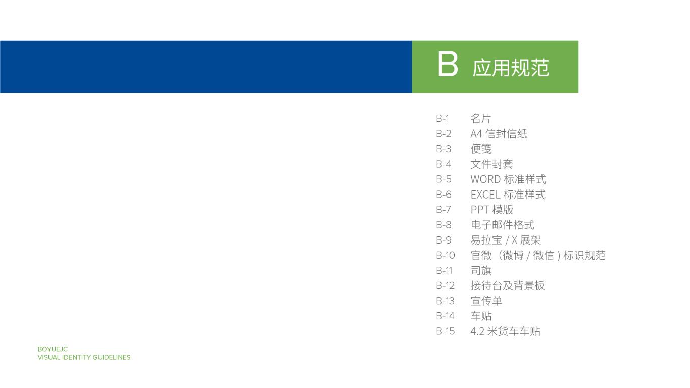 博越锦程物流类VI设计中标图8