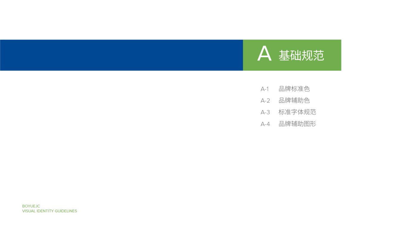 博越锦程物流类VI设计中标图2