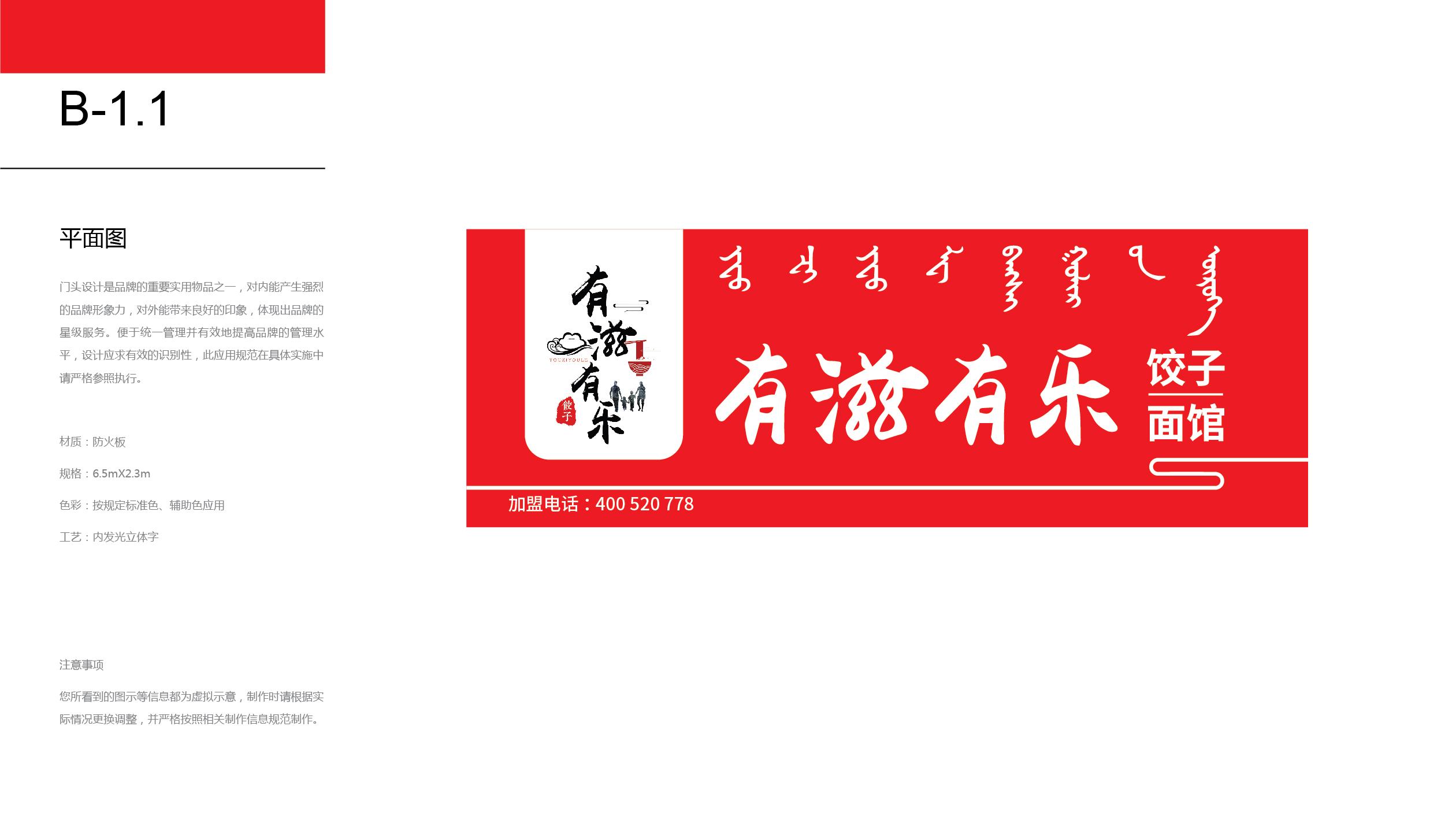 有滋有乐饺子店门头设计