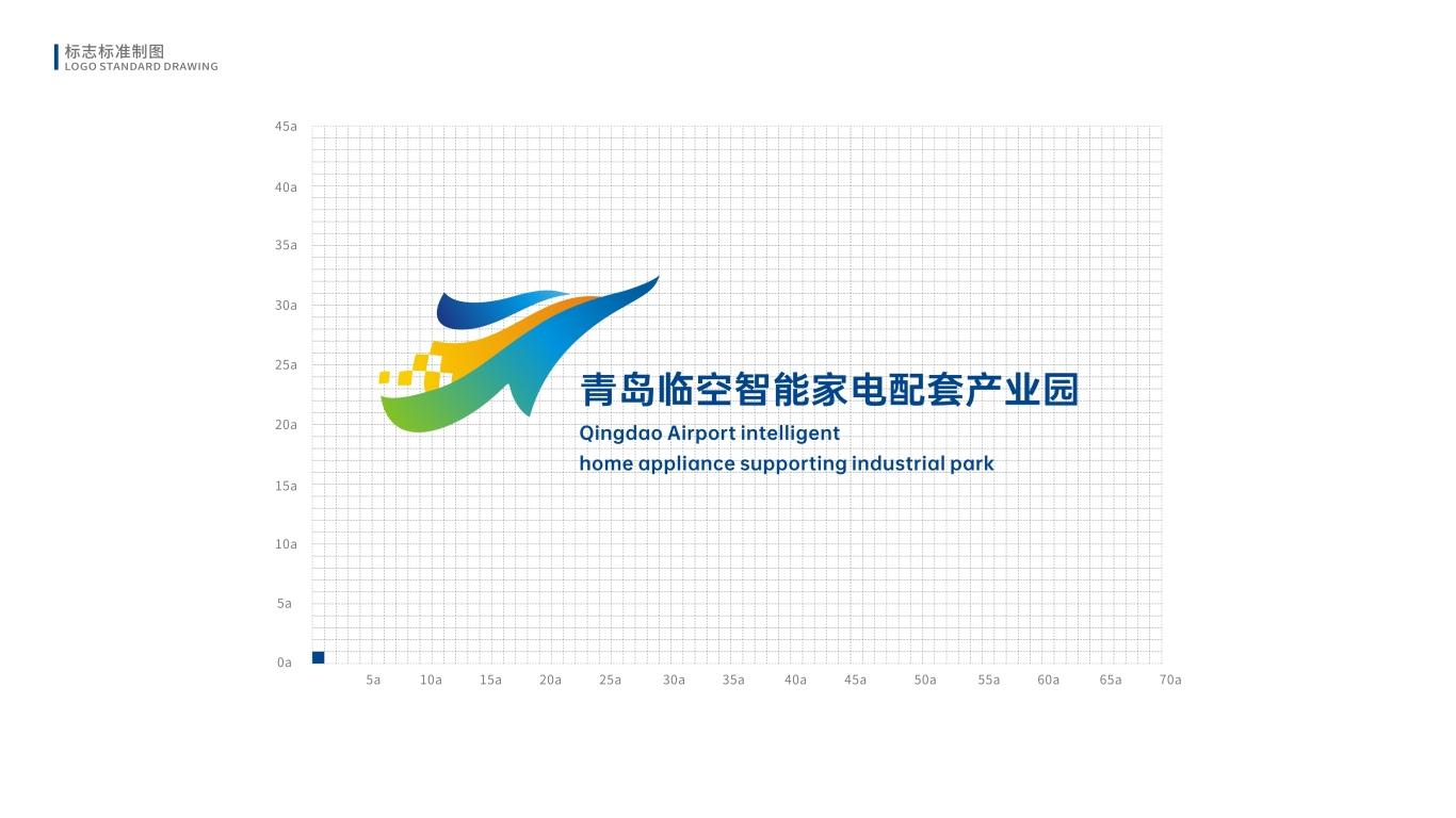 青島臨空智能家電配套產業園LOGO設計中標圖6