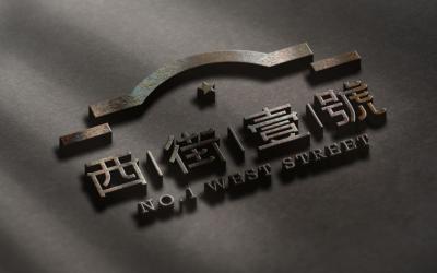西街壹号文旅创意园品牌形象设计