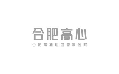 """""""合肥高心""""医院字体设计(已商..."""