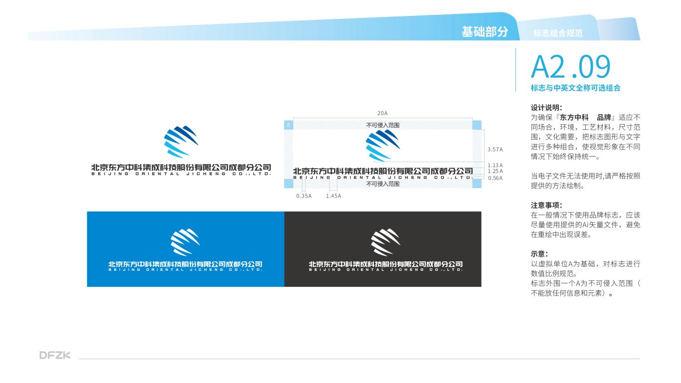 东方中科科技类VI设计中标图9