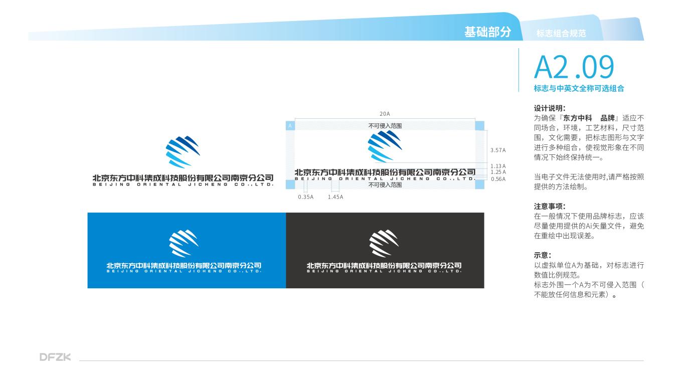 东方中科科技类VI设计中标图7