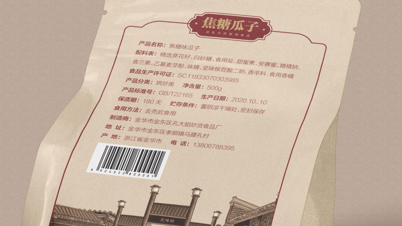 孔味坊焦糖瓜子品牌包装设计中标图2