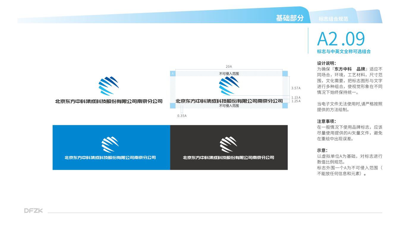 东方中科科技类VI设计中标图20