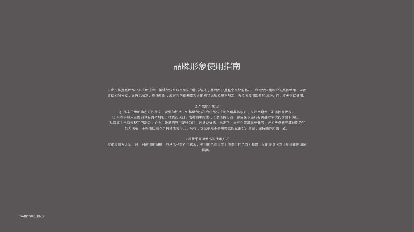 臻宝实业VI设计中标图0