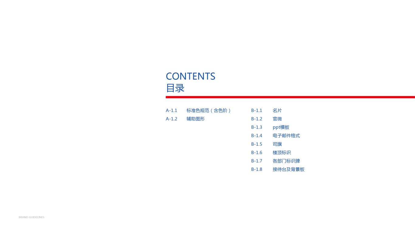 臻宝实业VI设计中标图1
