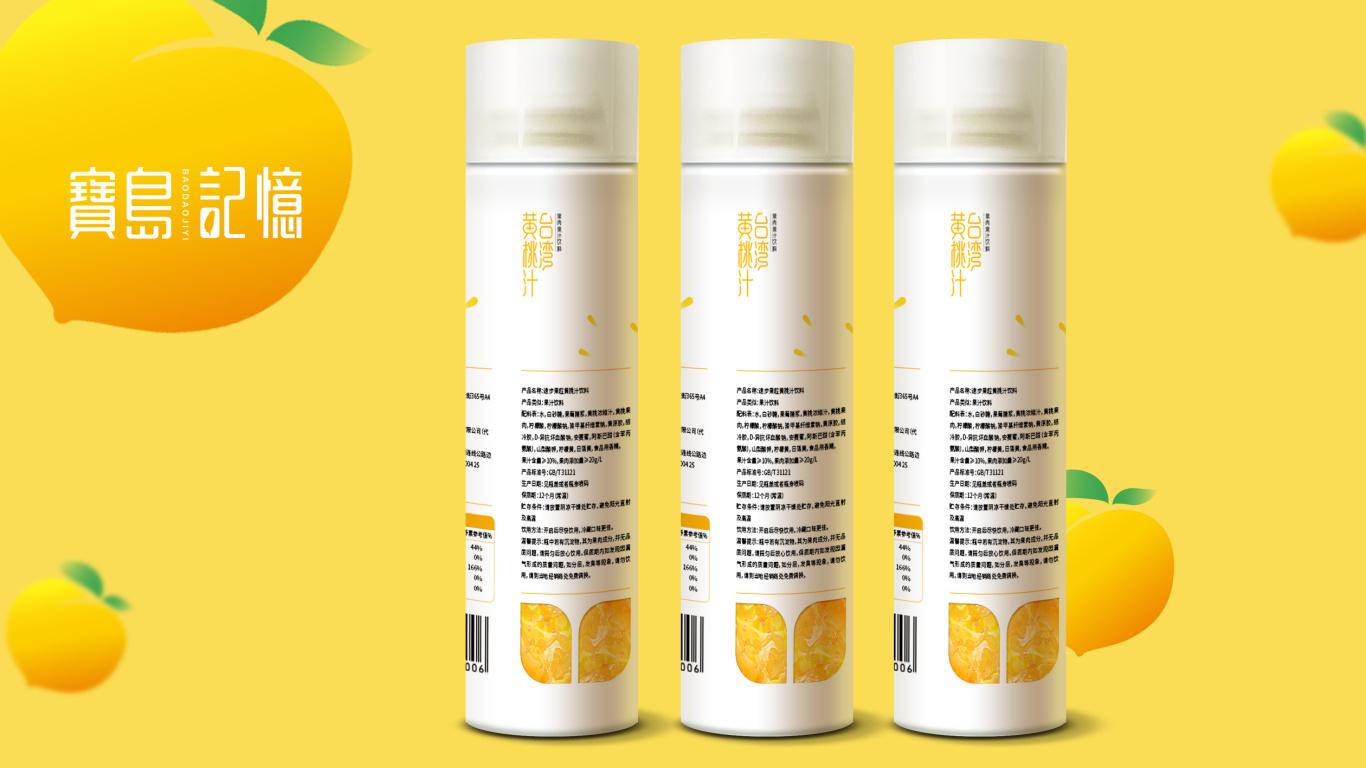 宝岛记忆黄桃汁品牌包装设计中标图1