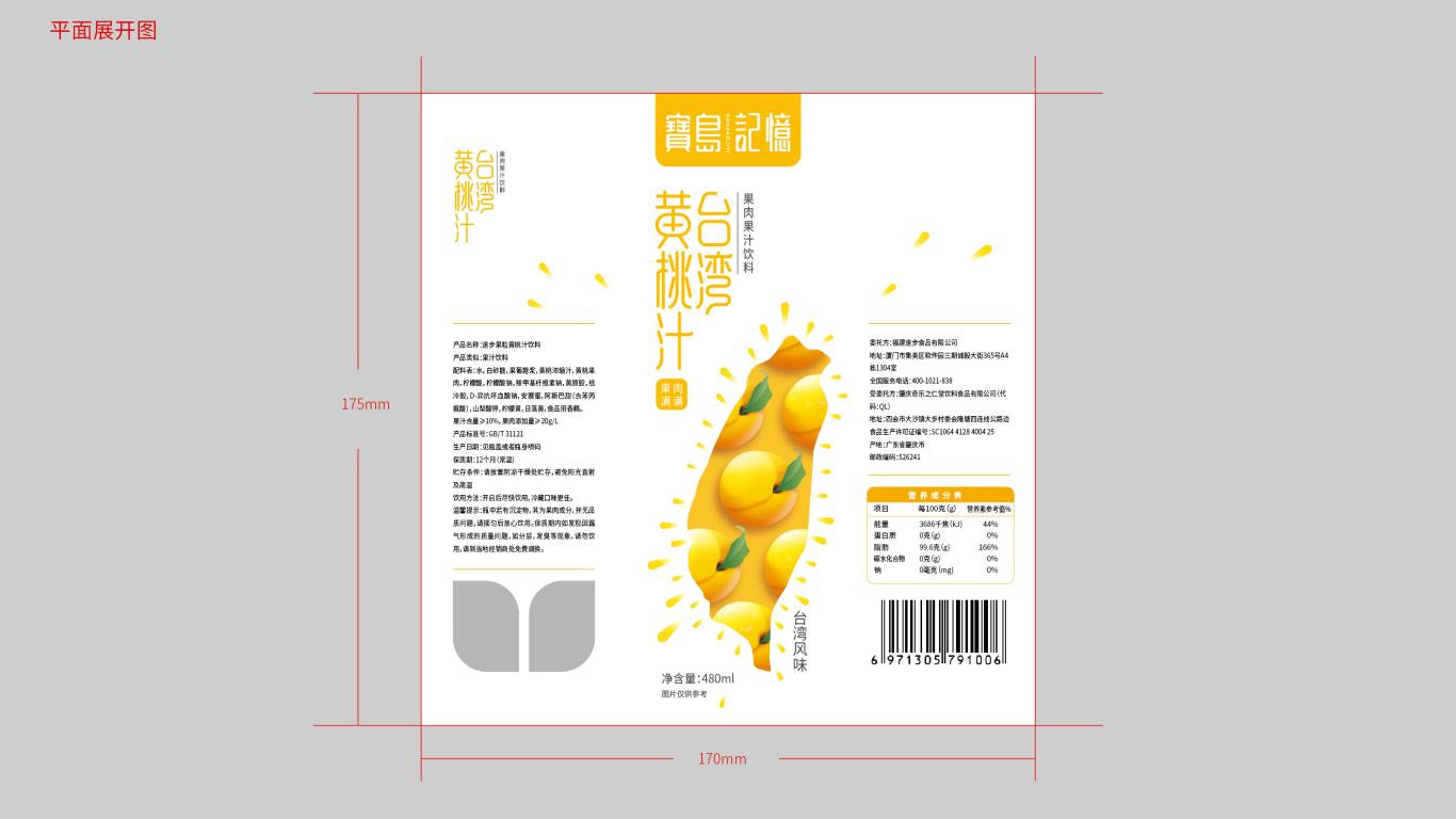 宝岛记忆黄桃汁品牌包装设计中标图3