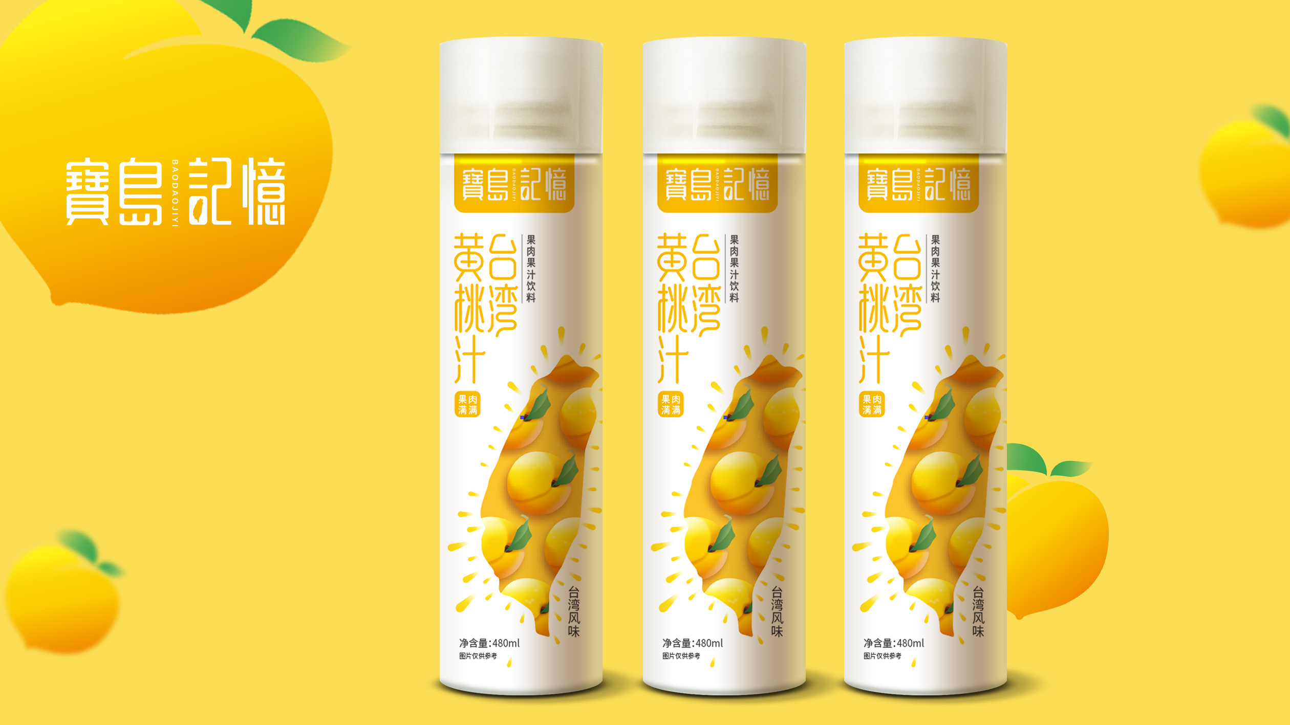 宝岛记忆黄桃汁品牌包装设计