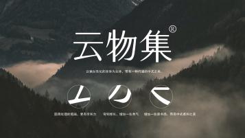 云物集咨询类企业LOGO设计