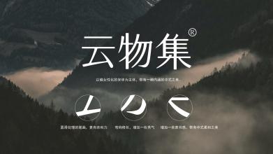 云物集咨询类企业LOGO亚博客服电话多少