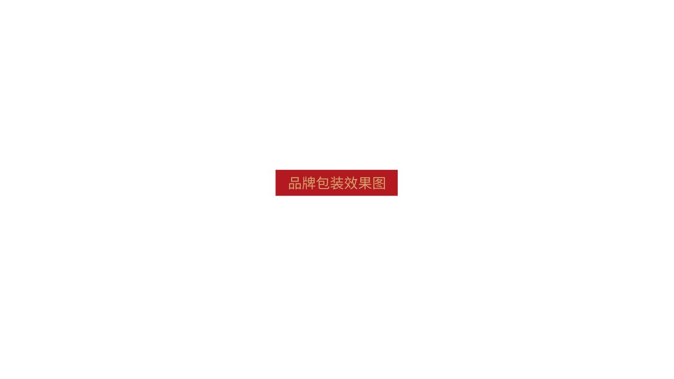 贞观燕府鲜炖燕窝品牌包装设计中标图4