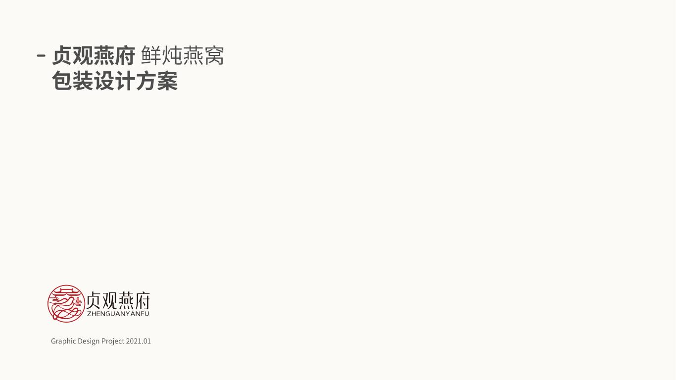 貞觀燕府鮮燉燕窩品牌包裝設計中標圖0