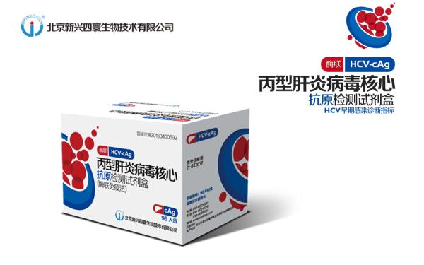 北京新兴四寰生物技术有限公司 药盒包装设计