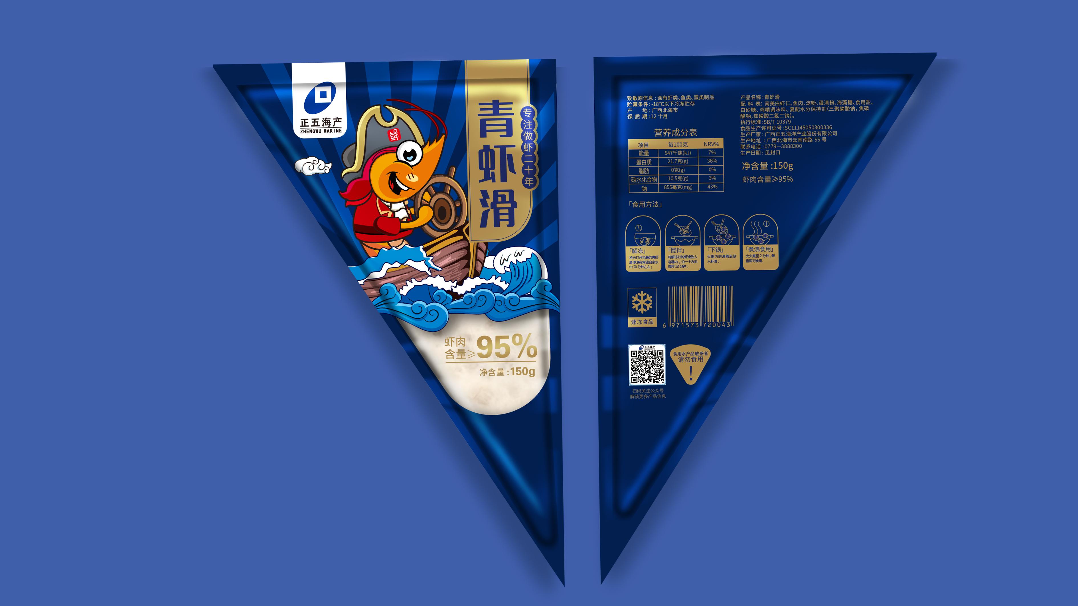 正五海产创意趣味青虾滑包装设计