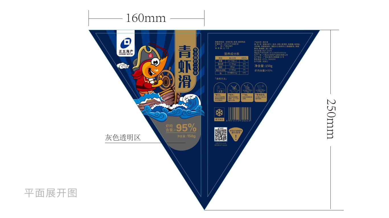 正五海產創意趣味青蝦滑包裝設計中標圖3