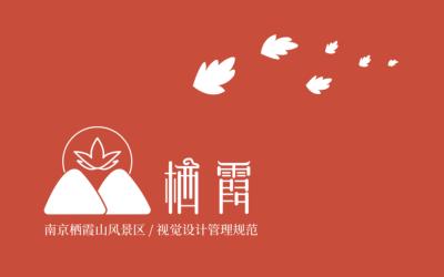 南京栖霞旅游景区vi设计