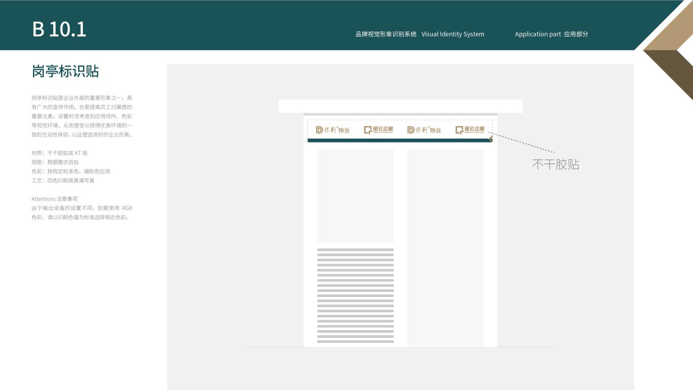 保利商业物业平台VI设计中标图56