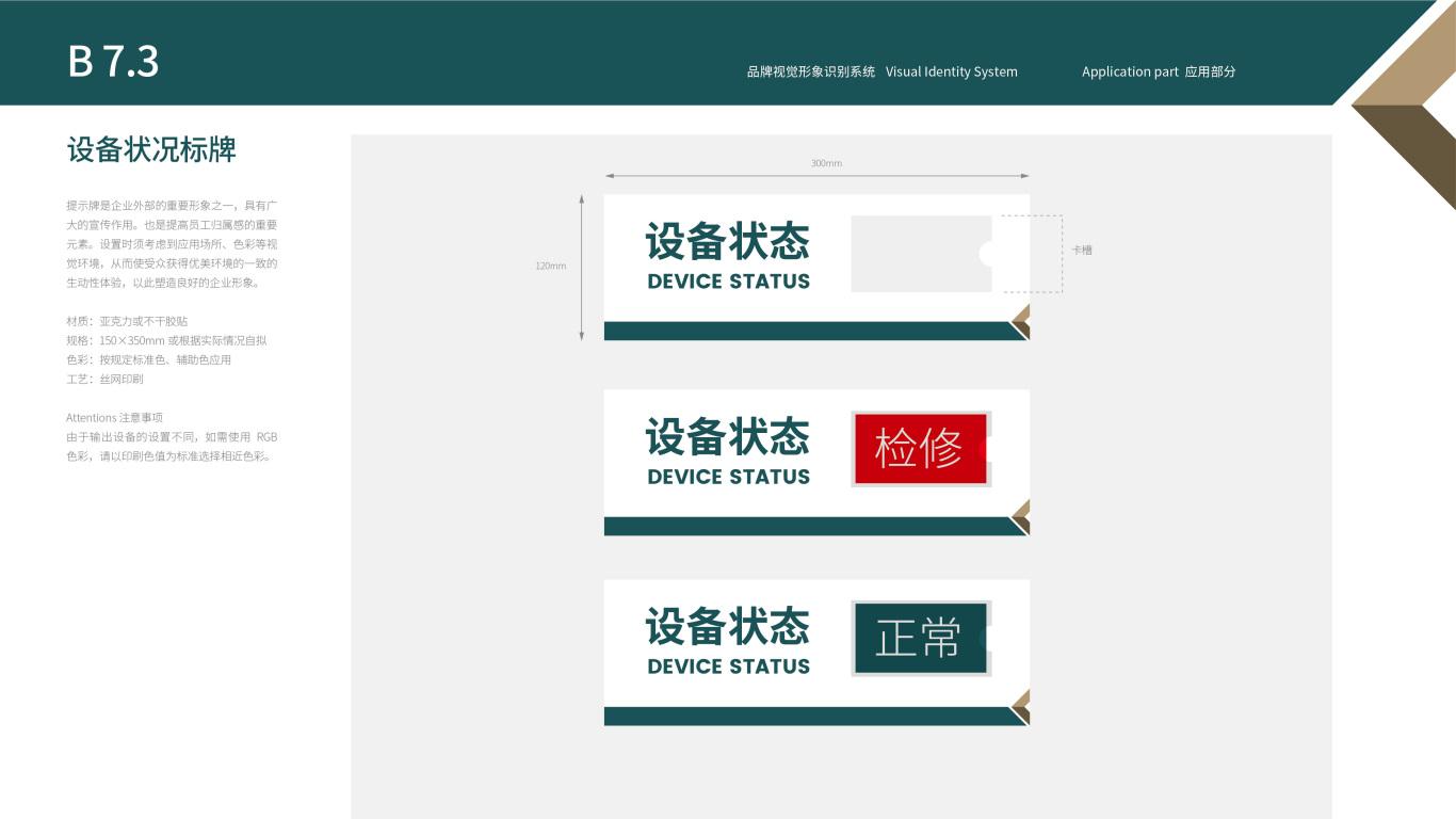 保利商业物业平台VI设计中标图45
