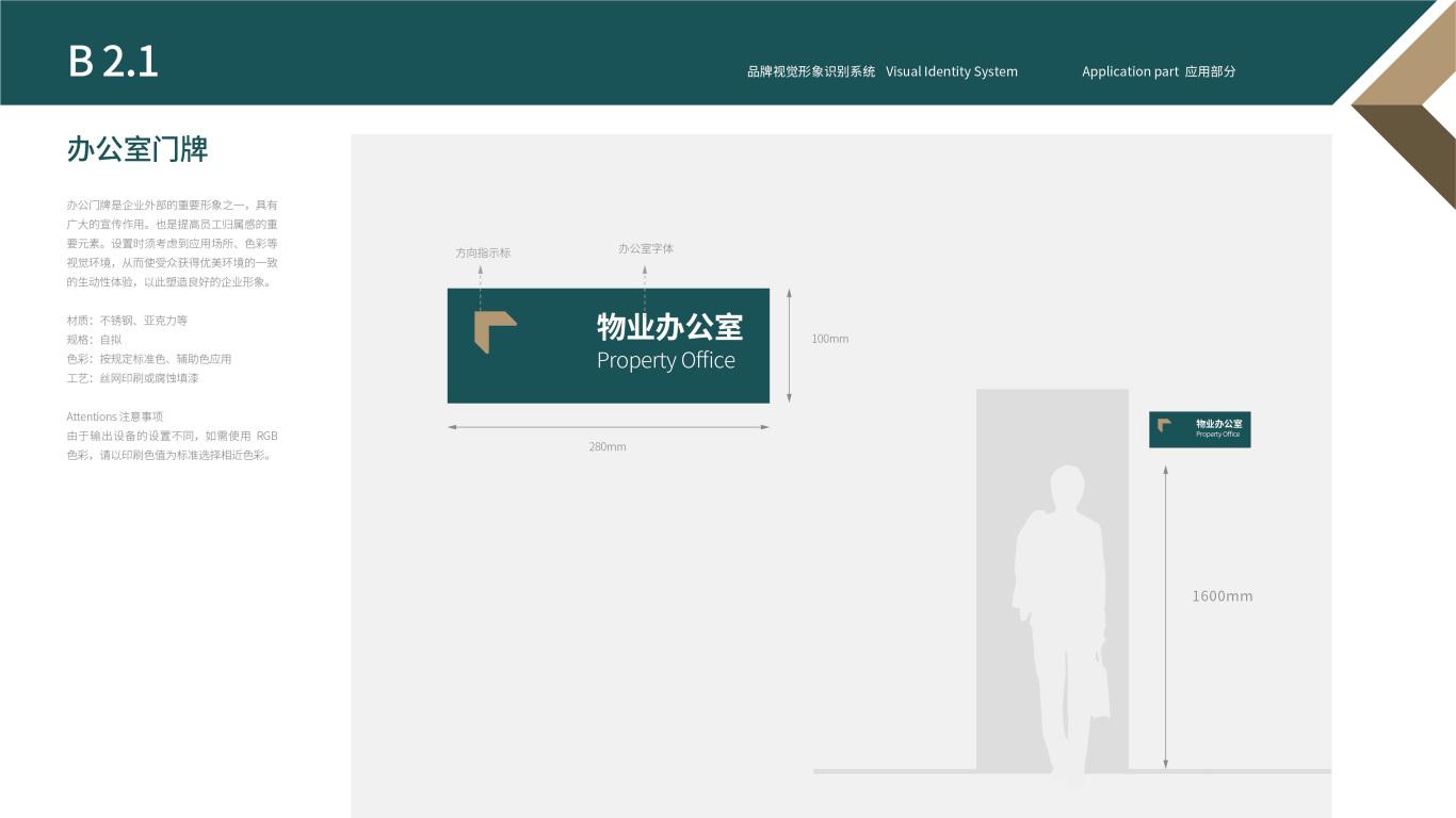 保利商业物业平台VI设计中标图20