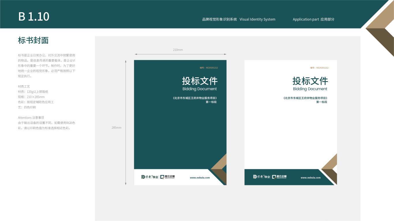保利商业物业平台VI设计中标图10