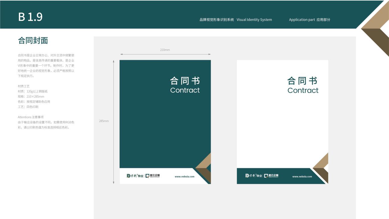 保利商业物业平台VI设计中标图9