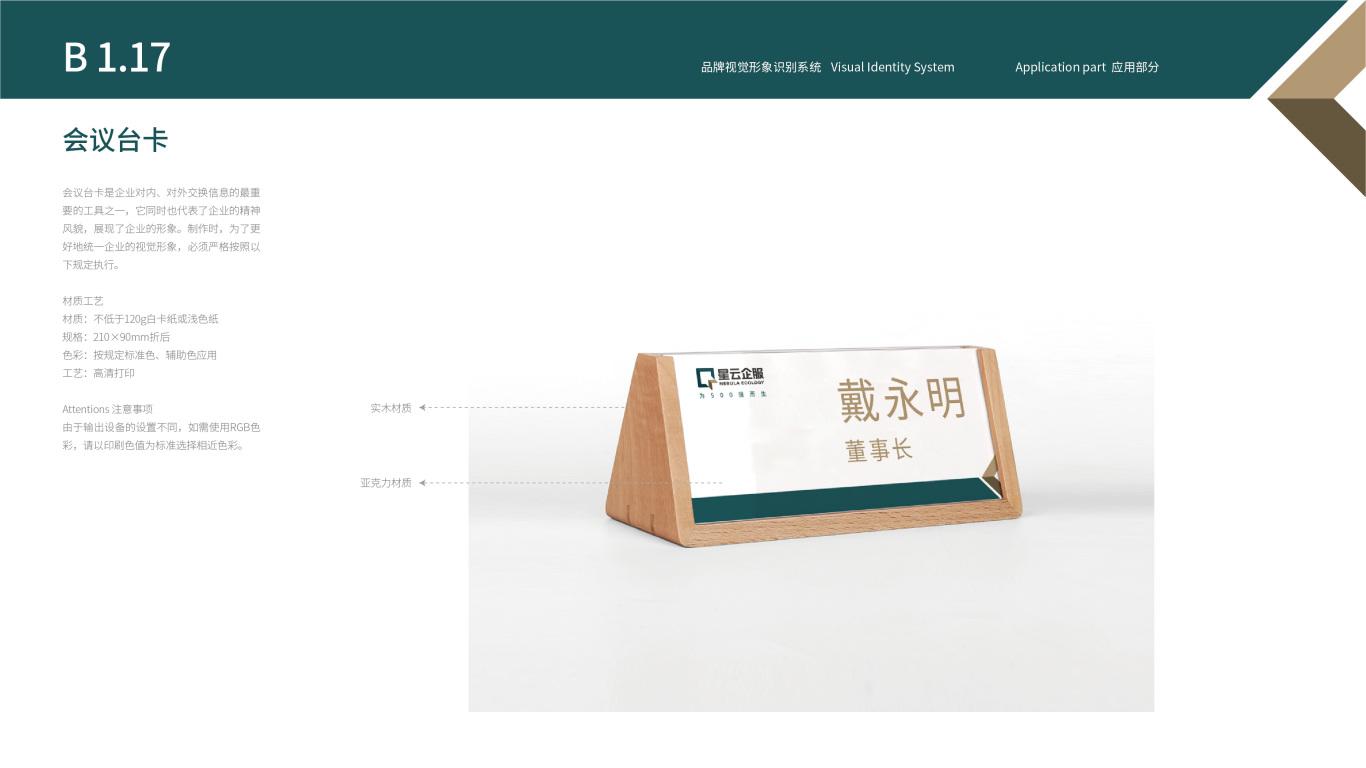 保利商业物业平台VI设计中标图17