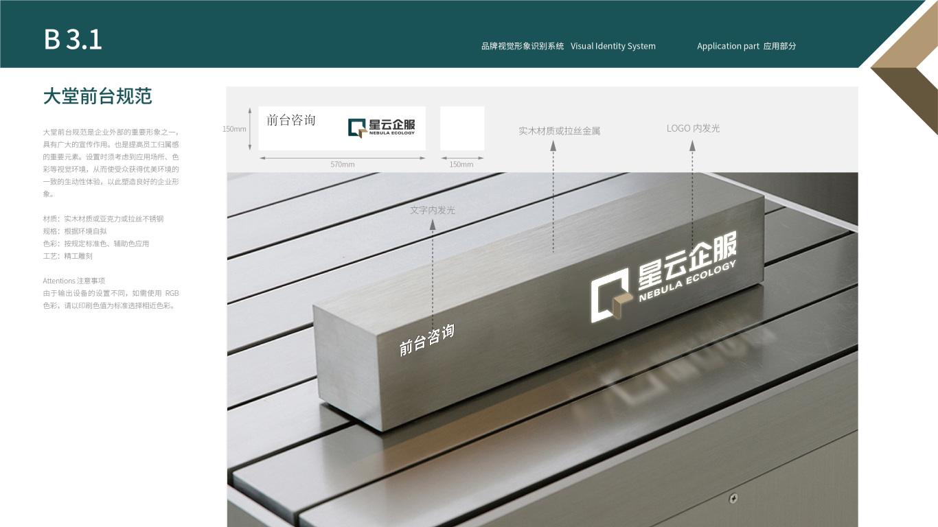 保利商业物业平台VI设计中标图28