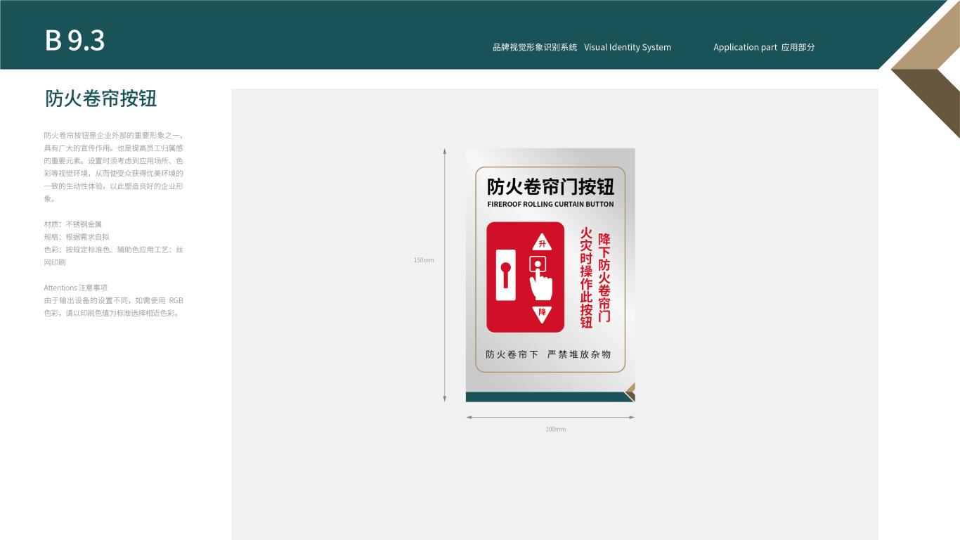 保利商业物业平台VI设计中标图53
