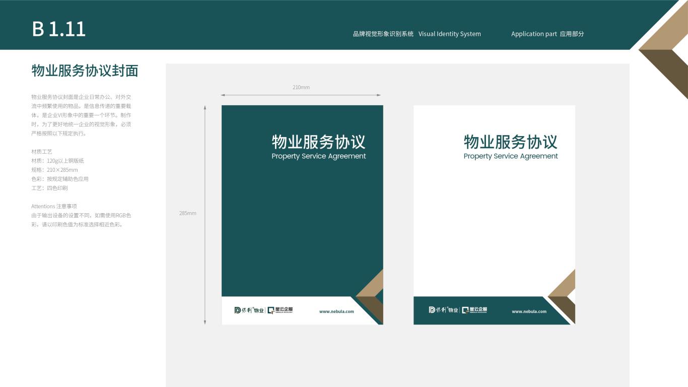 保利商业物业平台VI设计中标图11