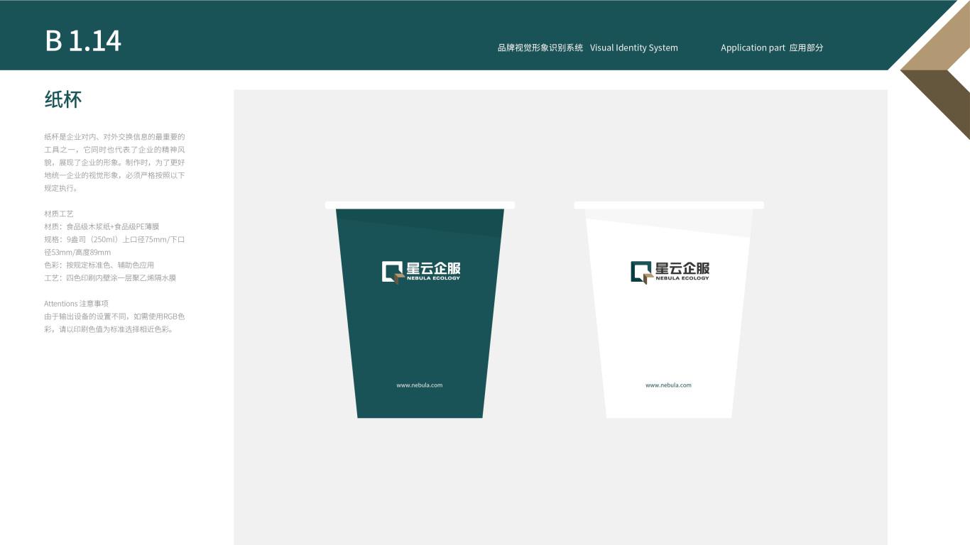 保利商业物业平台VI设计中标图14