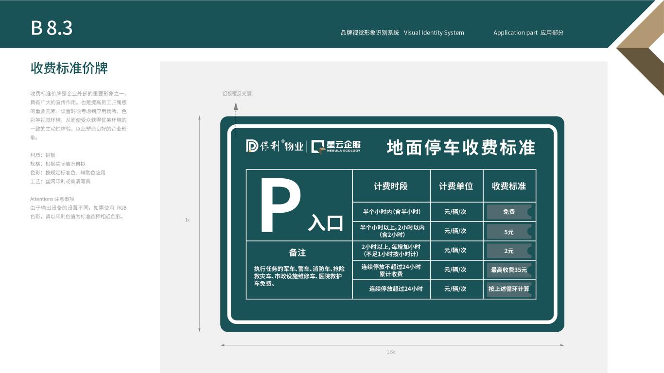 保利商业物业平台VI设计中标图48