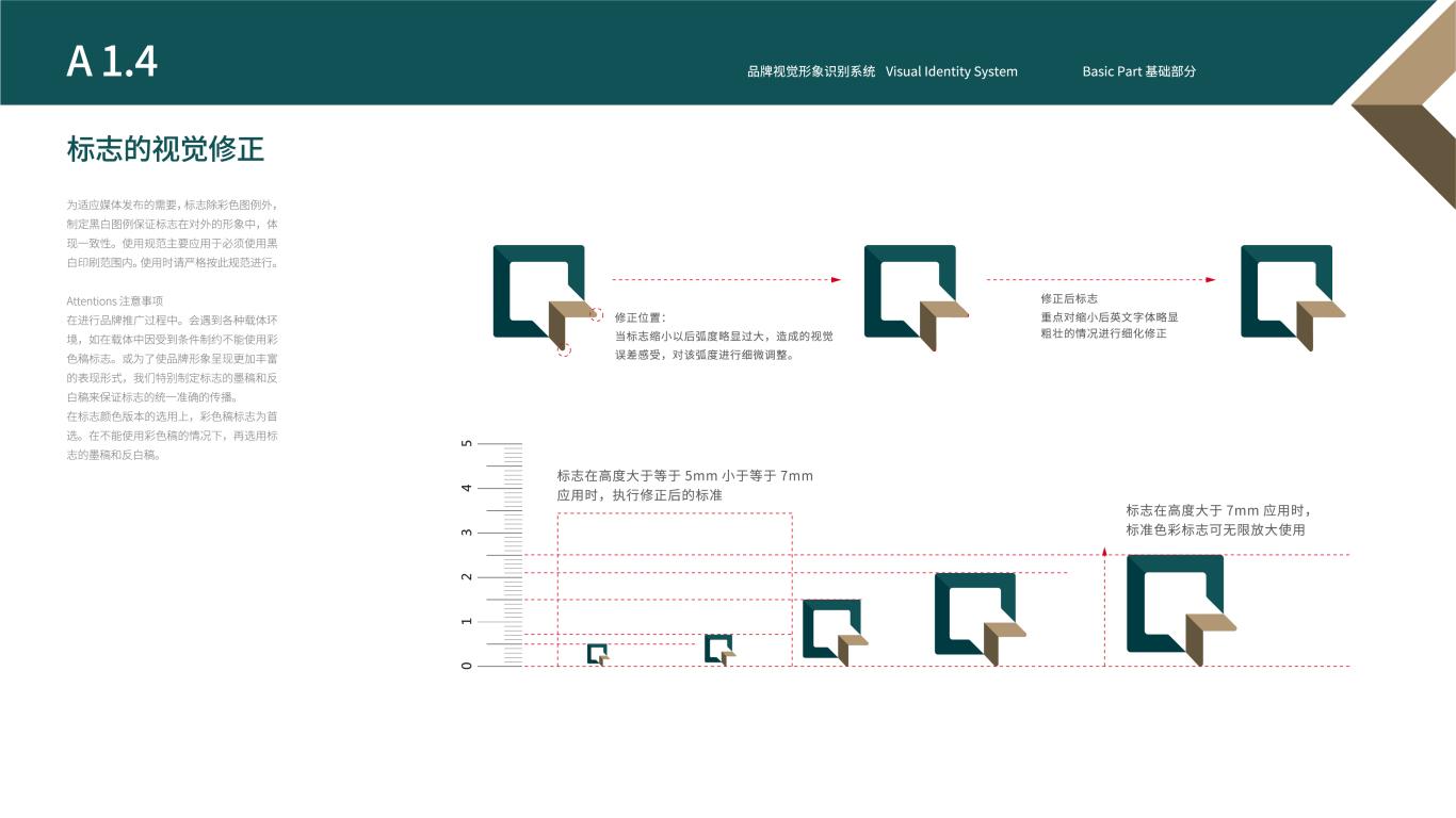 星云企服物业类VI设计中标图5