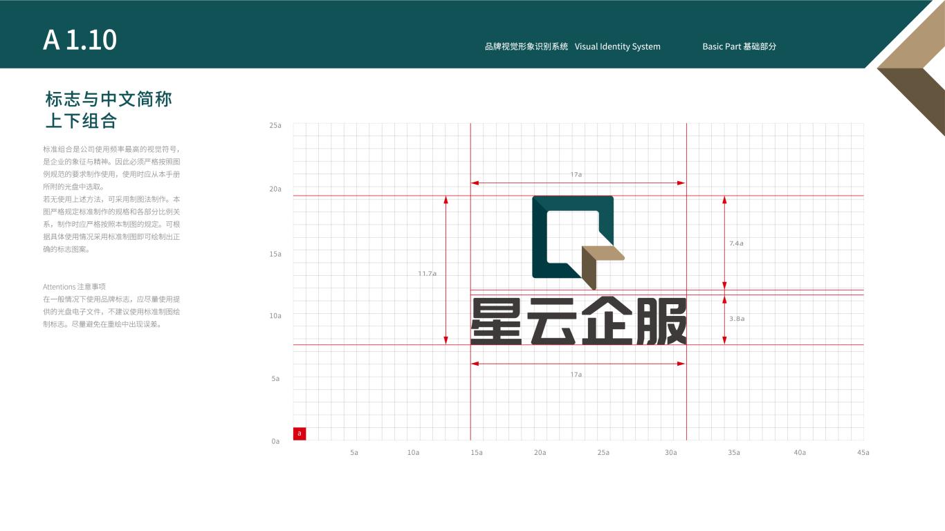 星云企服物业类VI设计中标图11
