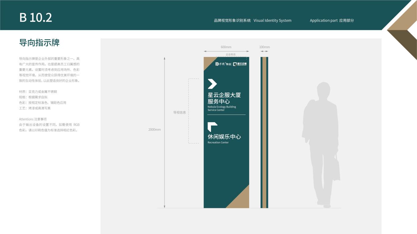 保利商业物业平台VI设计中标图57
