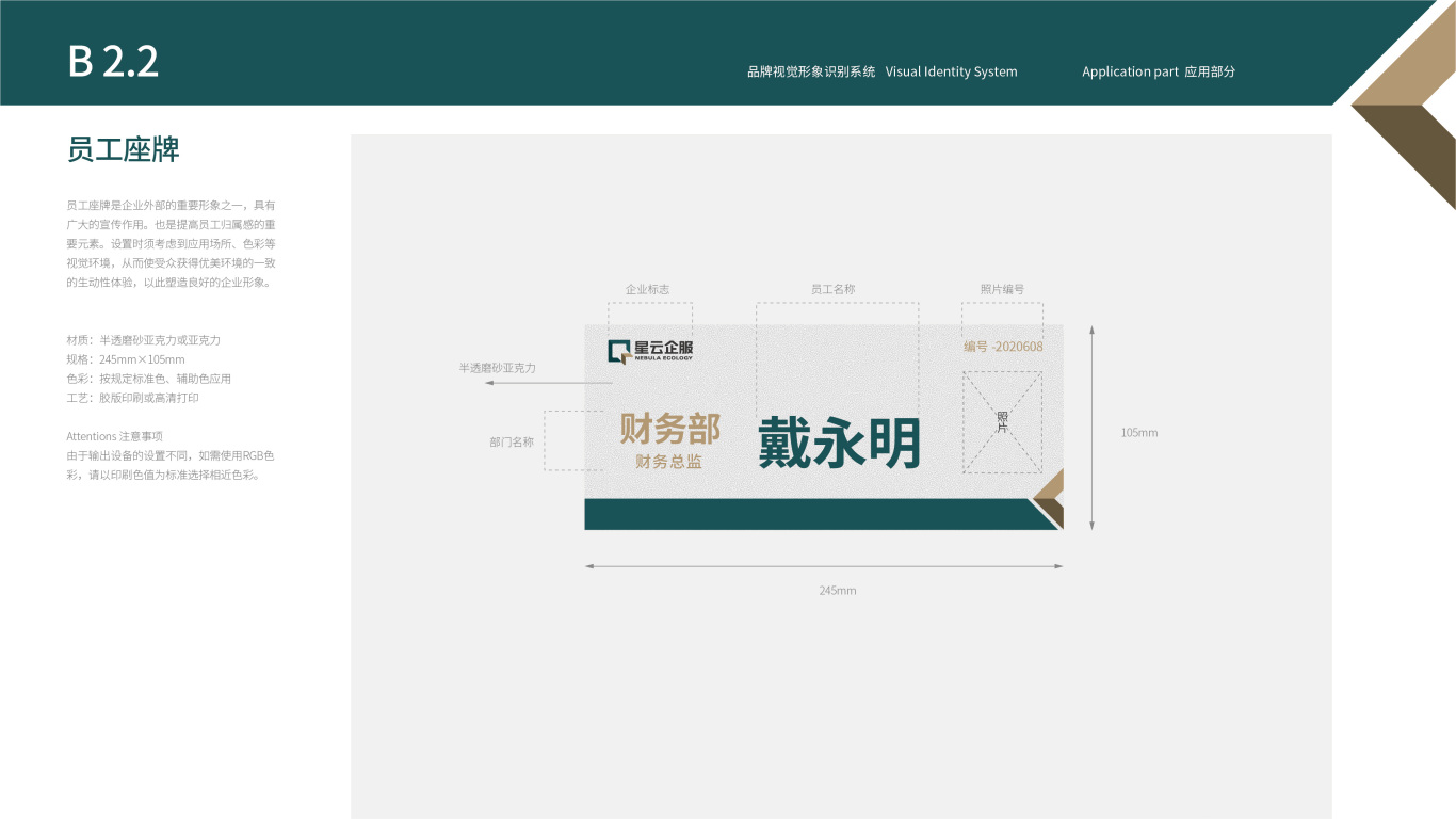 保利商业物业平台VI设计中标图21