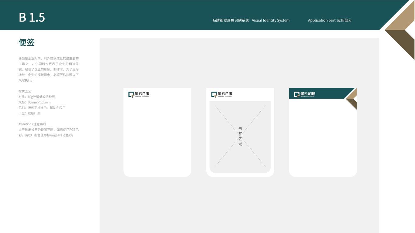 保利商业物业平台VI设计中标图5