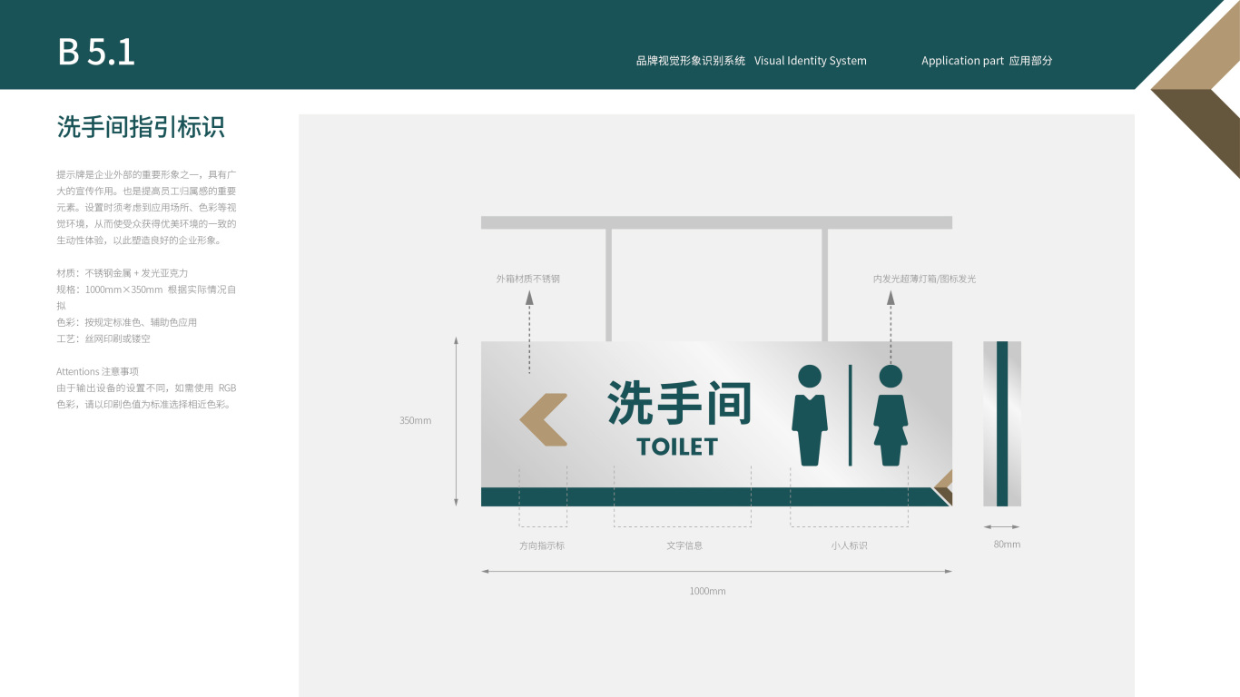 保利商业物业平台VI设计中标图38