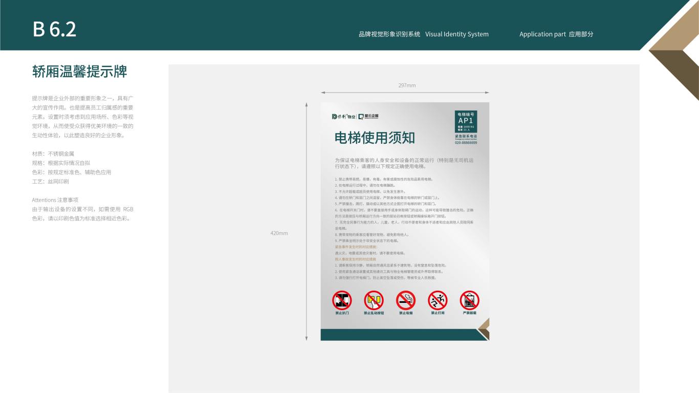 保利商业物业平台VI设计中标图42