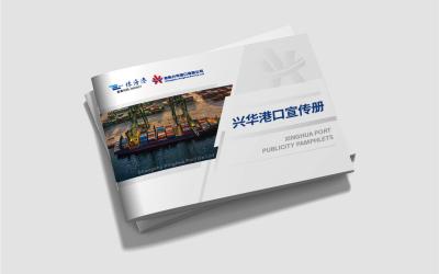 珠海港企业画册