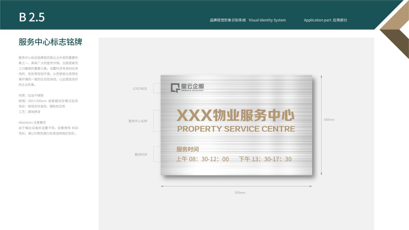 保利商业物业平台VI设计中标图24