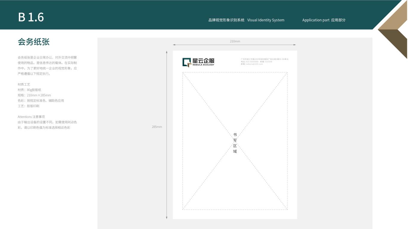 保利商业物业平台VI设计中标图6