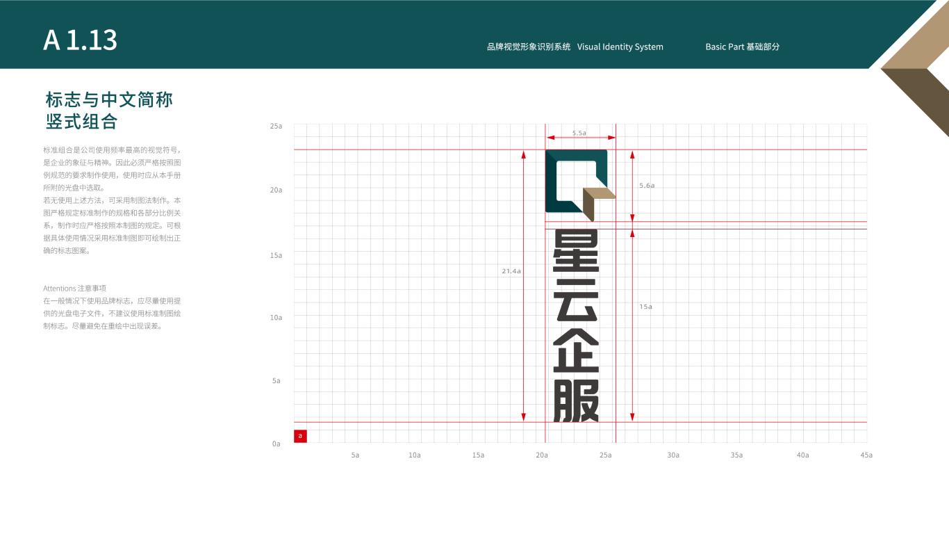 星云企服物业类VI设计中标图14