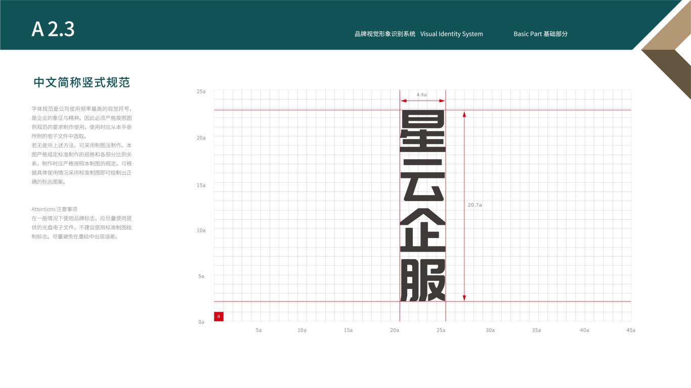 星云企服物业类VI设计中标图20
