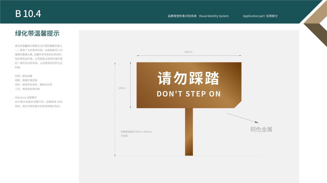 保利商业物业平台VI设计中标图59